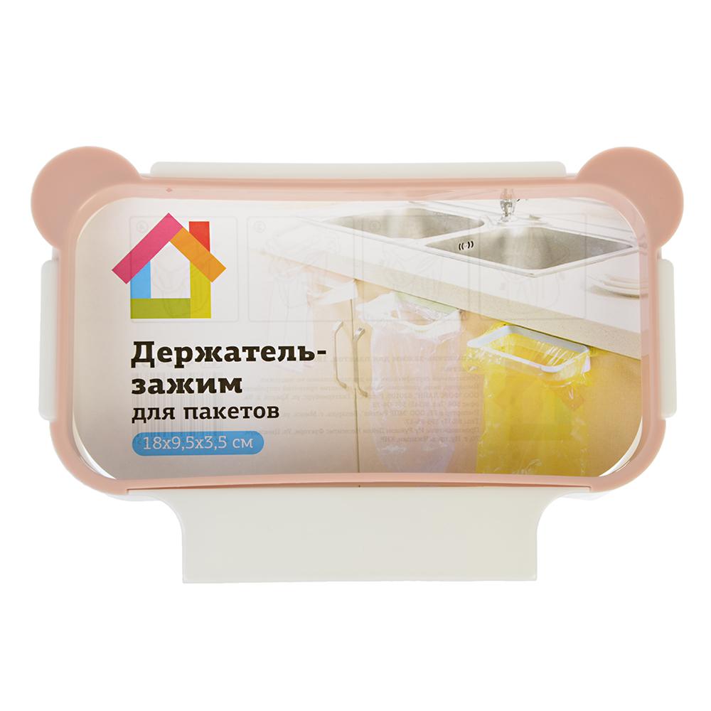 Держатель-зажим для пакетов, 18х9,5х3,5 см, пластик