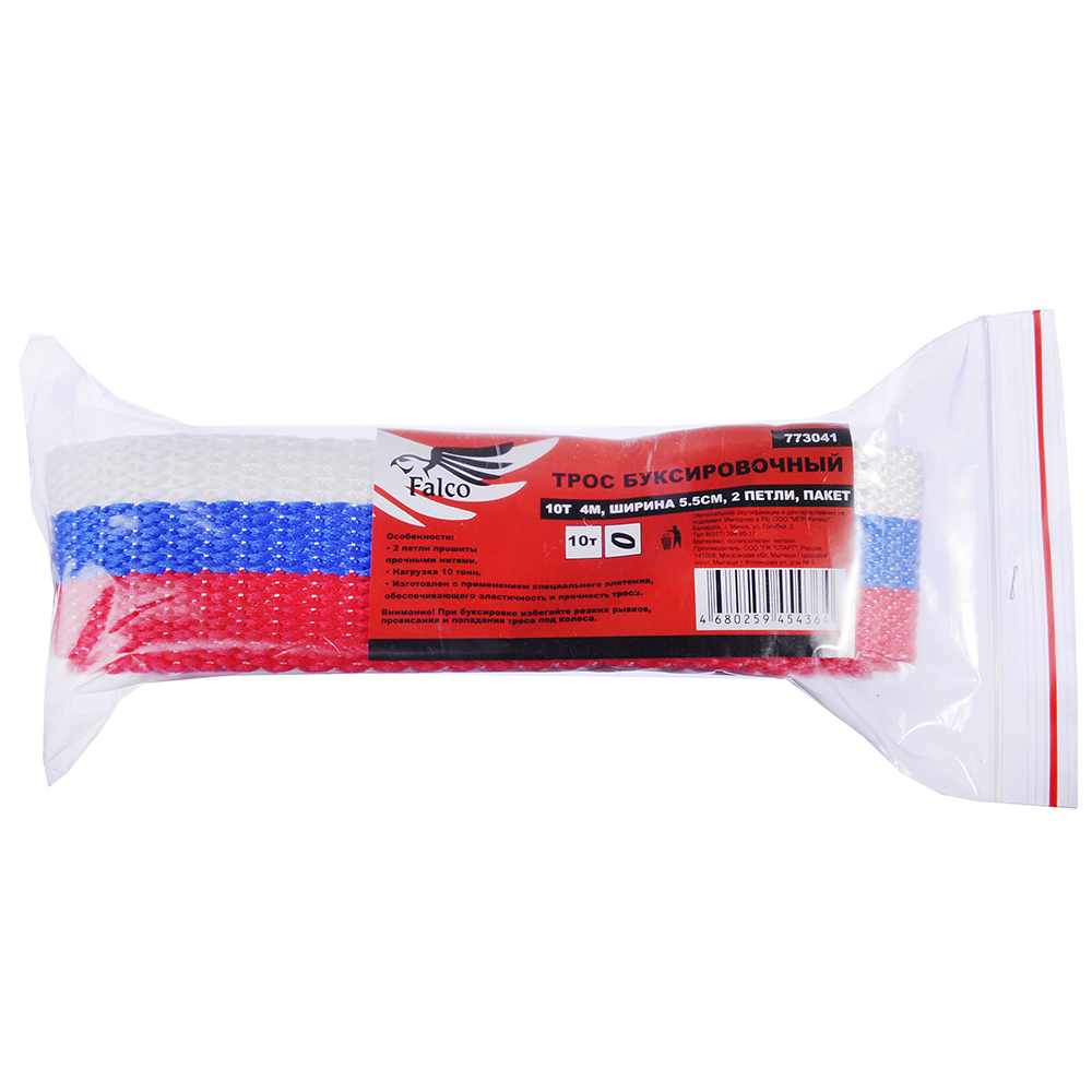 FALCO Трос буксировочный 10т 4м, ширина 5.5см, 2 петли, пакет