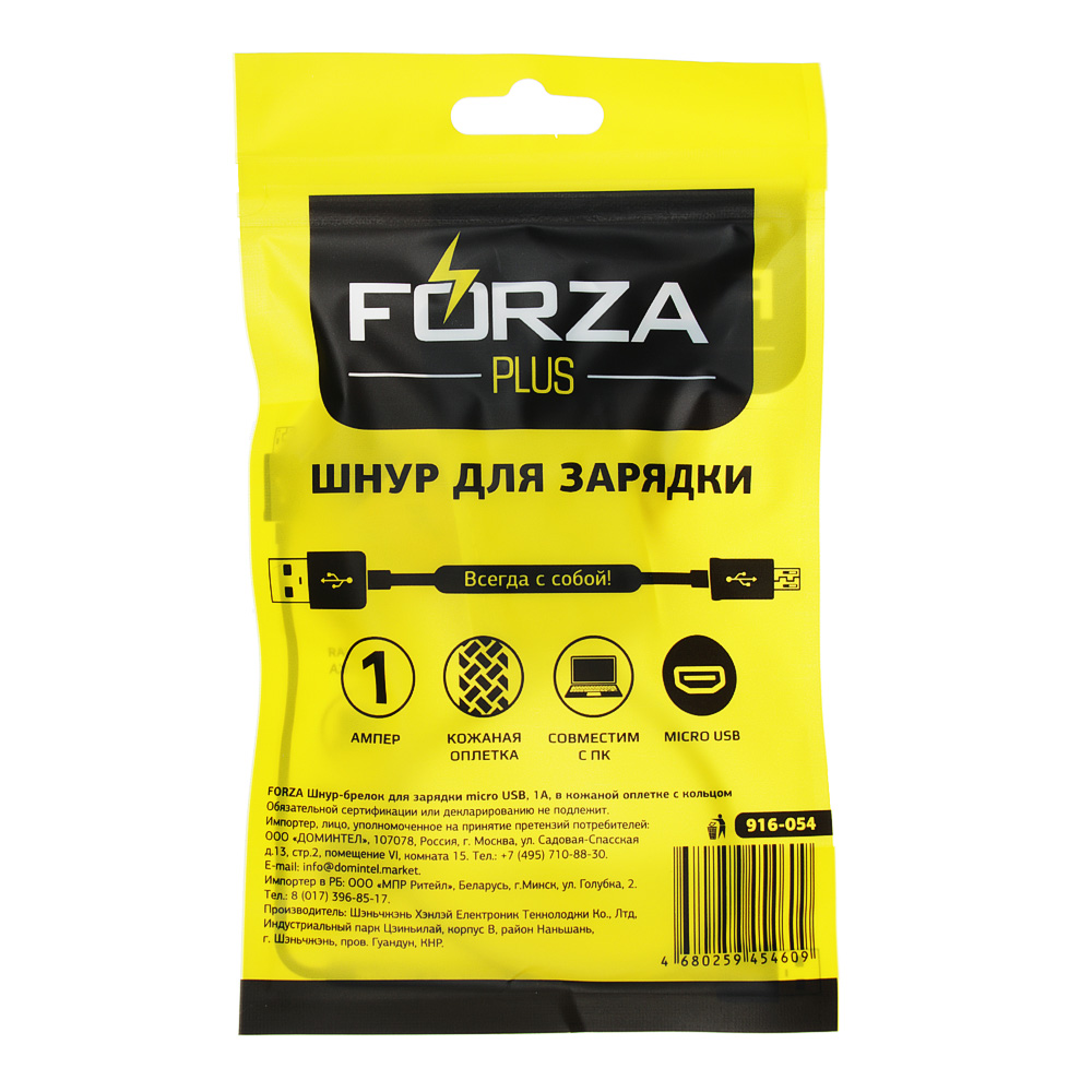 FORZA Кабель-брелок для зарядки Micro USB, 1А, в кожаной оплетке с кольцом