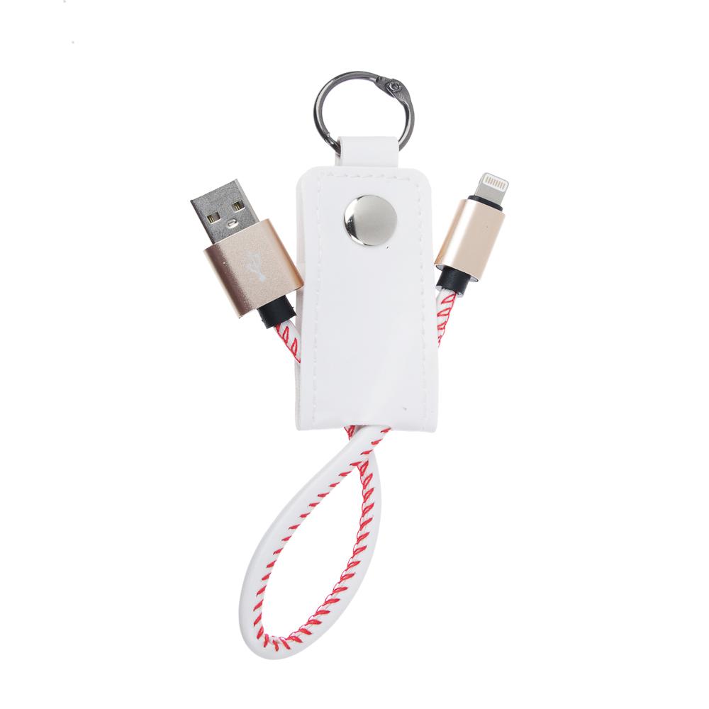 FORZA Кабель-брелок для зарядки iP, 1А, в кожаной оплетке с кольцом