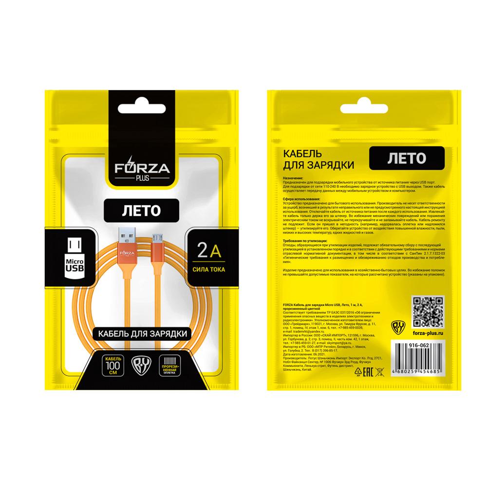 FORZA Шнур для зарядки Прорезиненный Цветной, micro USB, 1М, 2A
