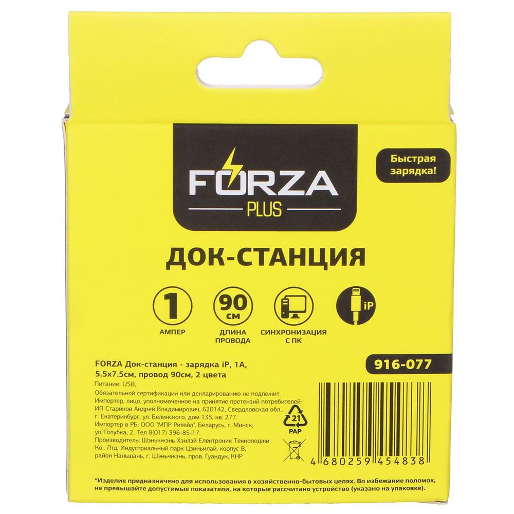 FORZA Док-станция - зарядка, micro USB, 6х5 см, 1А, дл.провода 90 см, 2 цвета