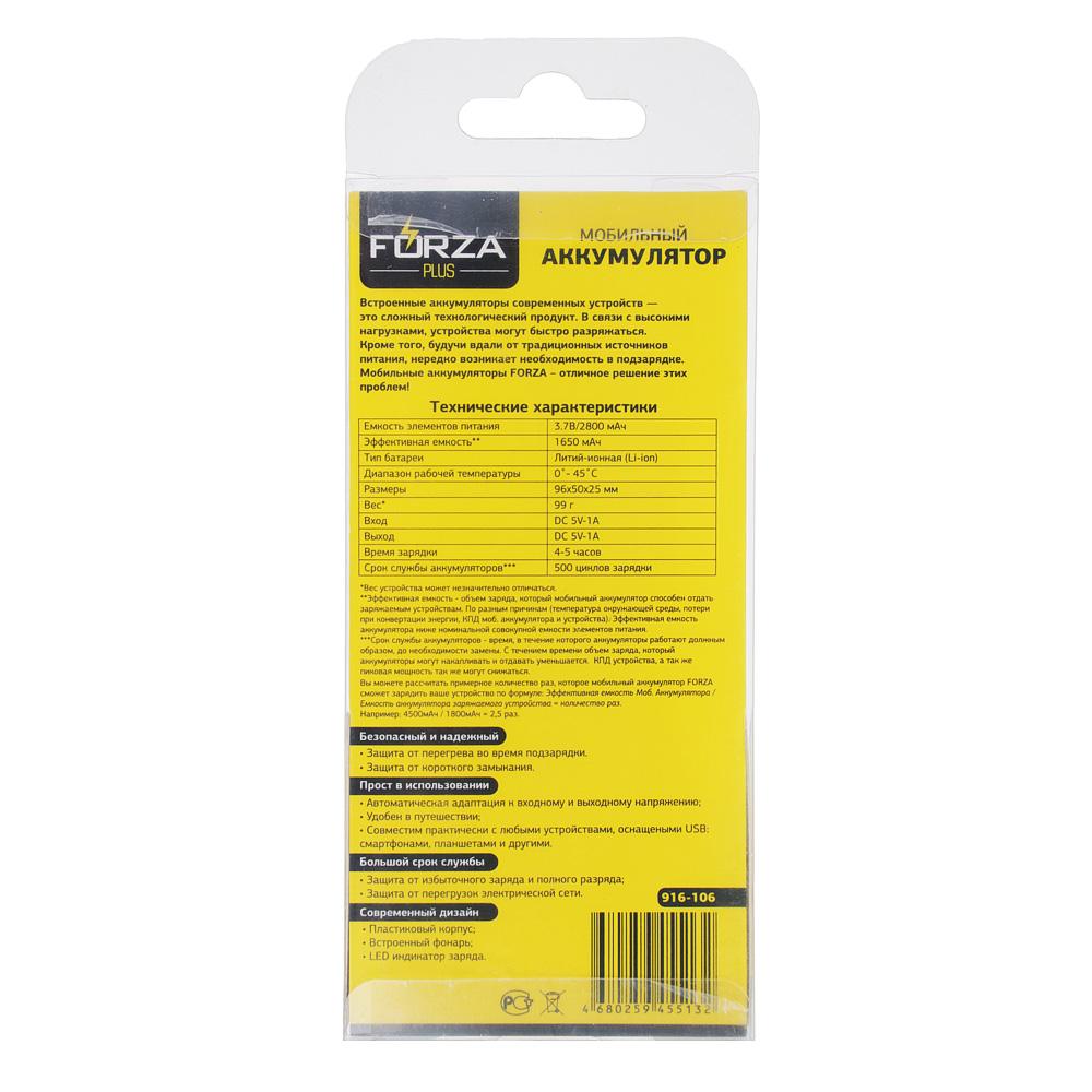 FORZA Аккумулятор мобильный, 2400-2800 мАч, 1A, Micro USB