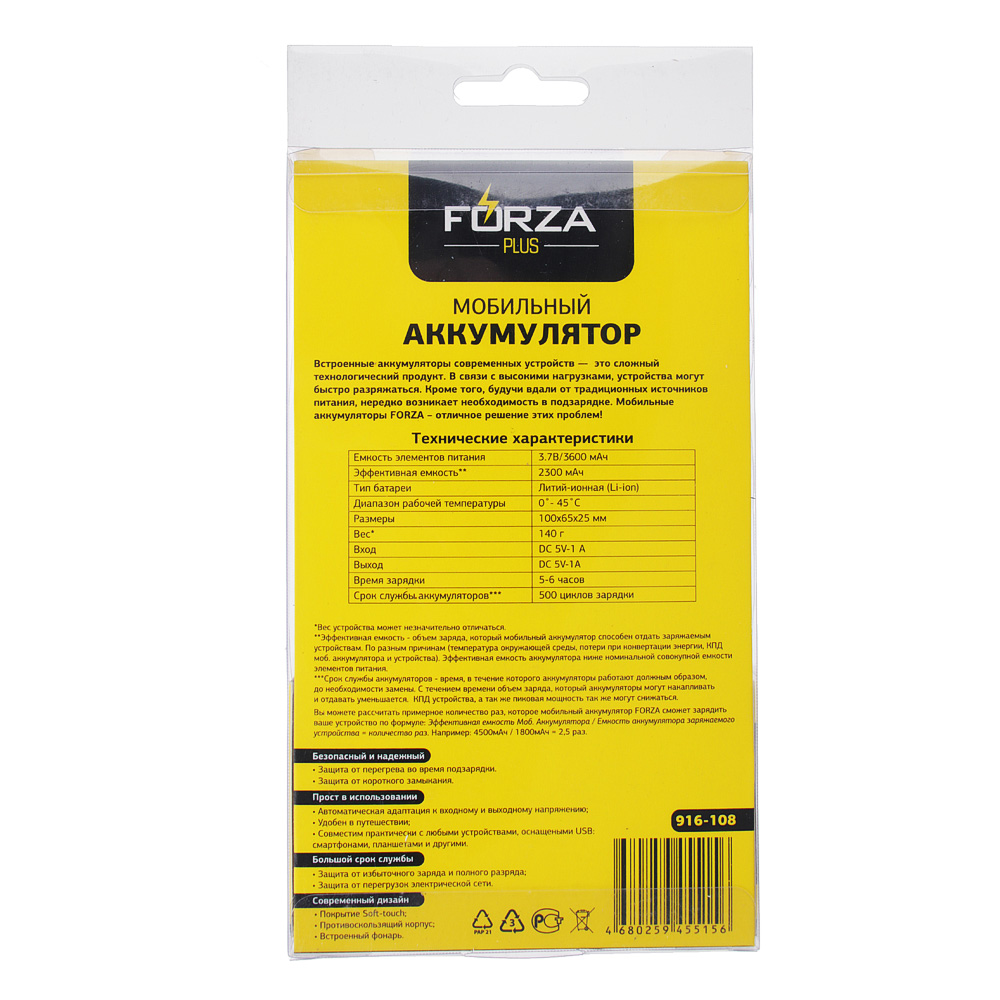 FORZA Аккумулятор мобильный, 3600-4000 мАч, 1A, Micro USB, покрытие софт-тач
