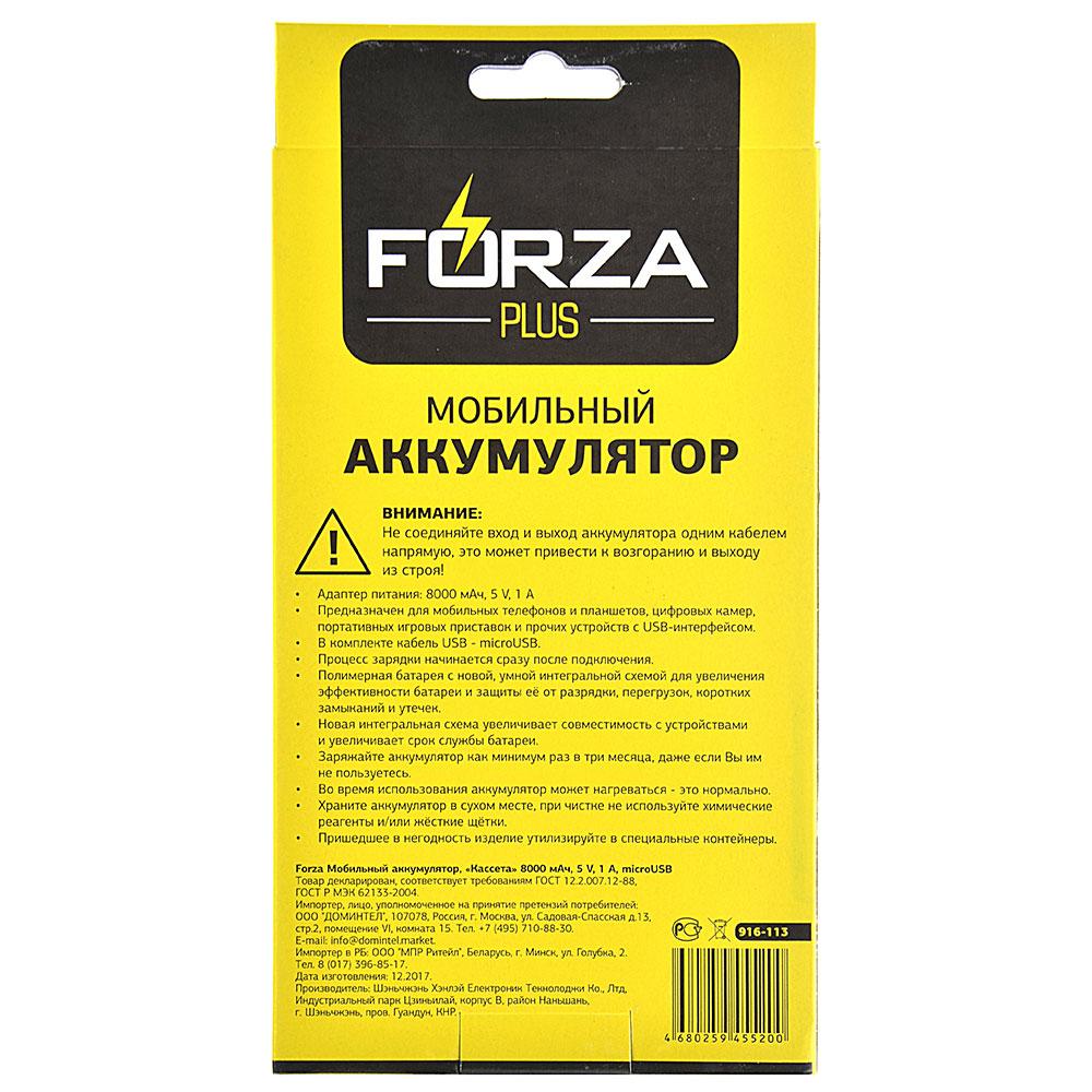 "FORZA Аккумулятор мобильный, 8000 мАч, 5V.1A, microUSB, ""Кассета"""