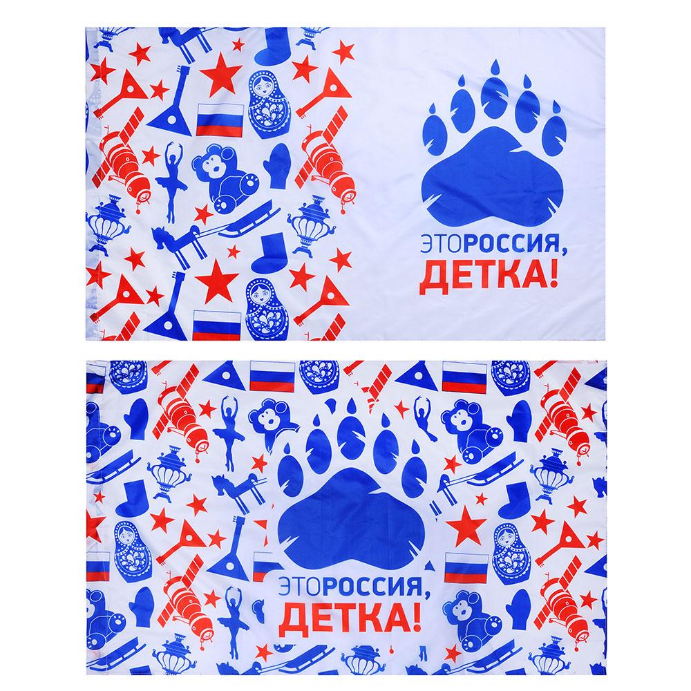 Флаг 90х145см, Это Россия, детка!, полиэстер, 2 дизайна