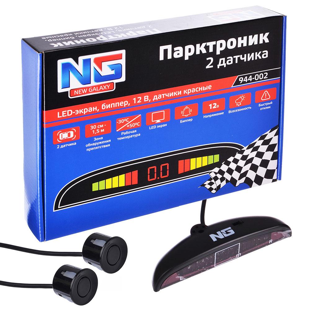 Парктроник, LED-экран, биппер, 12 В, 2 красных датчика, NEW GALAXY