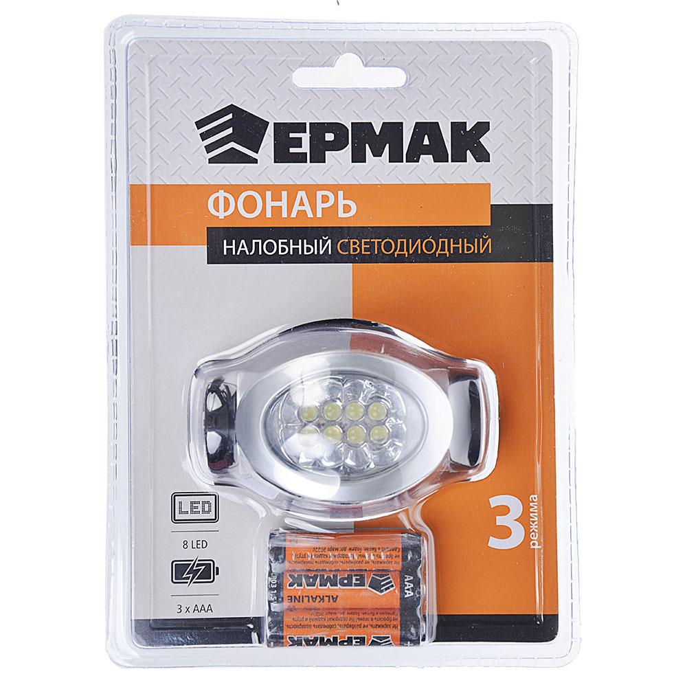ЕРМАК Фонарь налобный светодиодный, 3 режима, 8 LED,+ 3 батарейки ААА, блистер