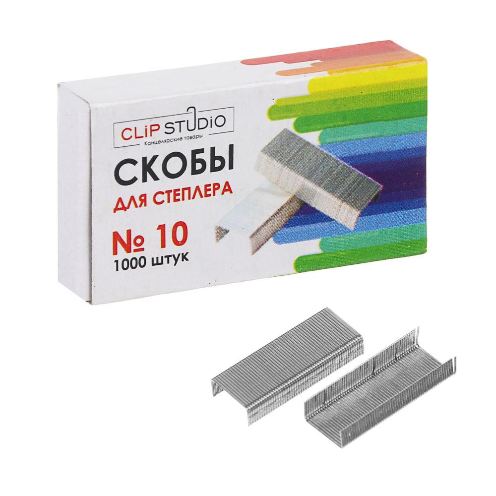 Скобы для степлера №10, 1000 шт, ClipStudio