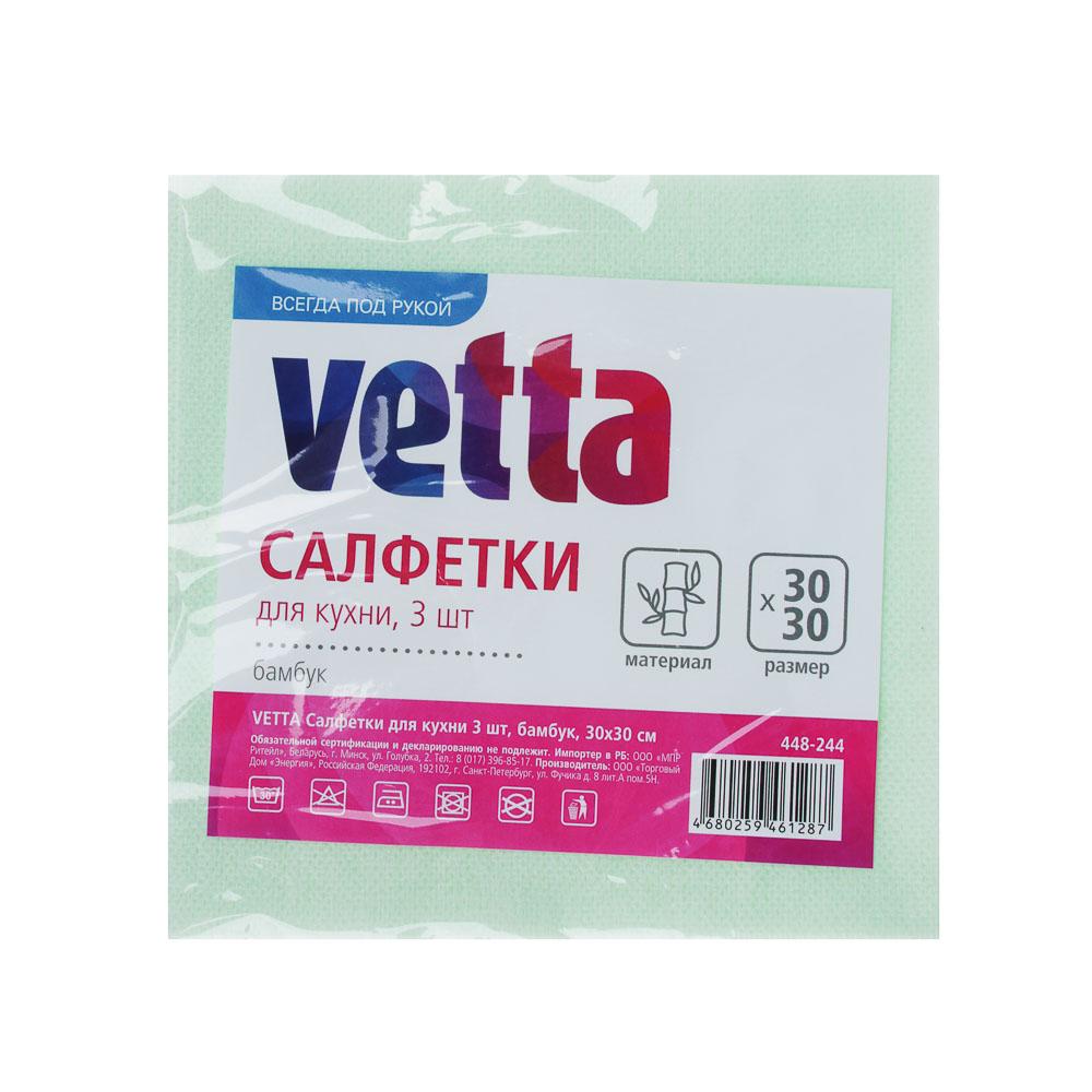 Салфетки для кухни 3 шт, бамбук, 30x30 см, VETTA