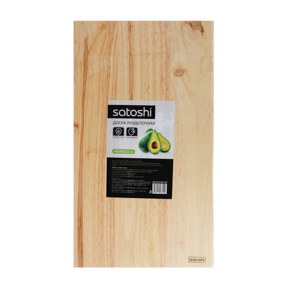 Доска разделочная деревянная SATOSHI, гевея, 45x25x1,5 см