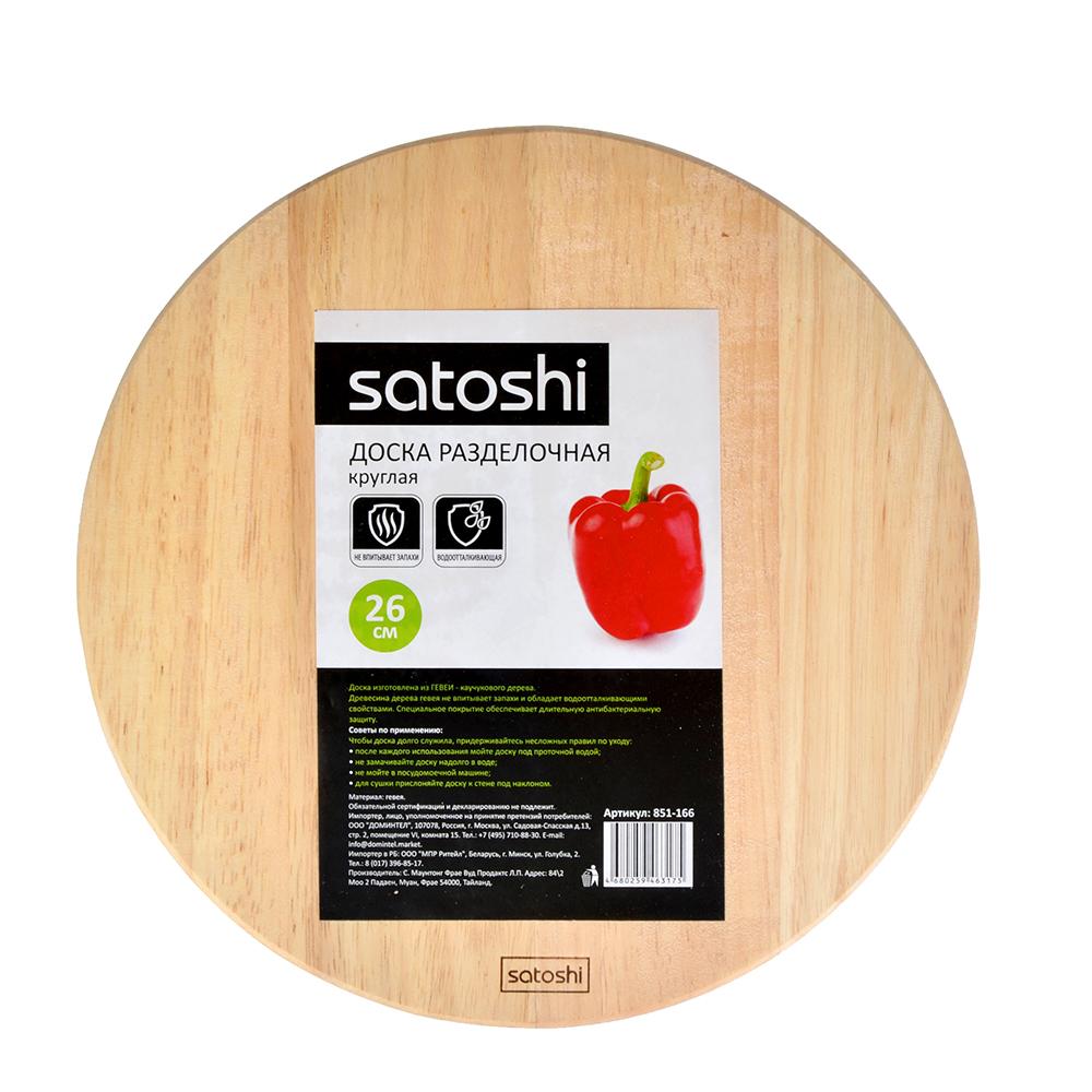 Доска разделочная круглая, SATOSHI