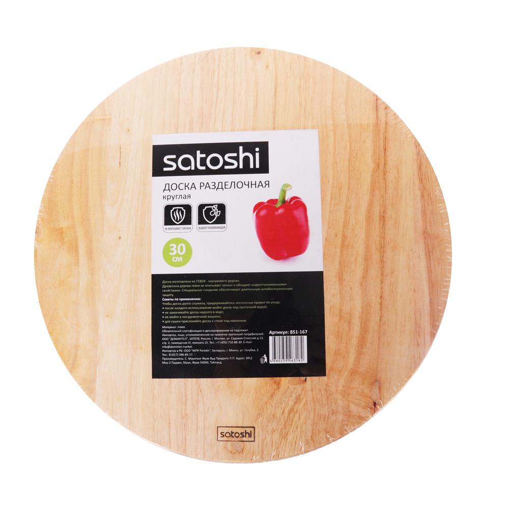 Доска разделочная деревянная SATOSHI, гевея, круглая d.30