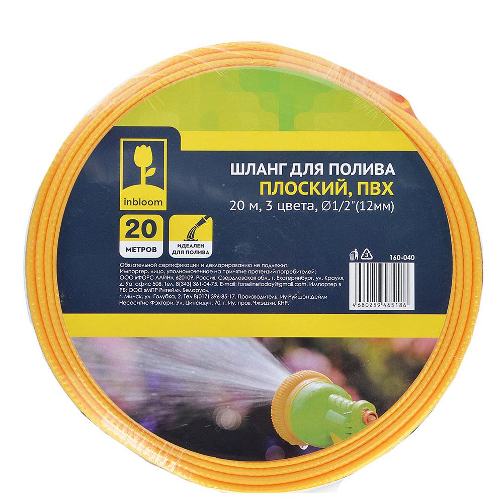 INBLOOM Шланг для полива плоский, 20м, ПВХ, 3 цвета 4,5х20х20
