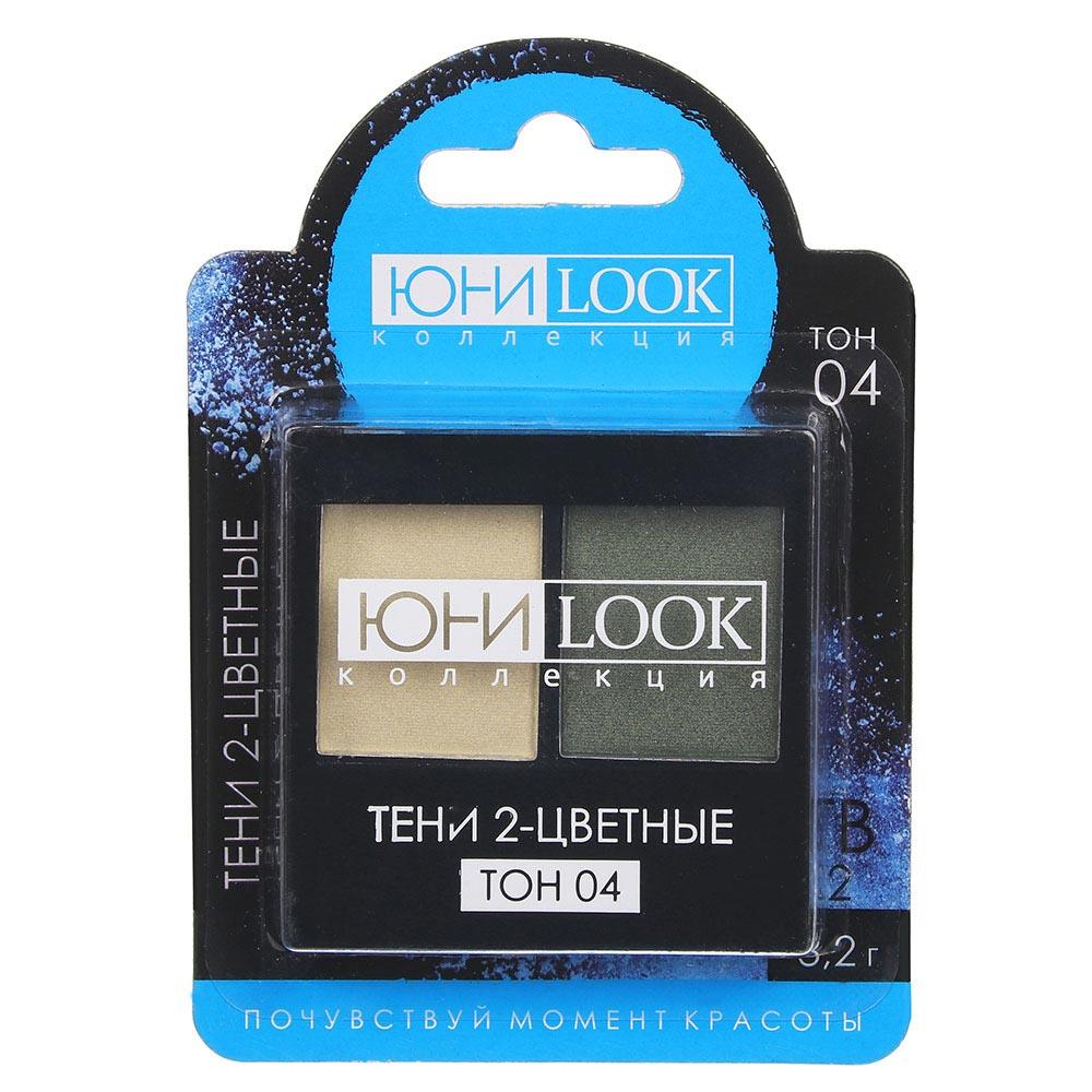Тени для век 2-х цветные тон 04, вес 3,2 г, ЮниLook ТВ-2