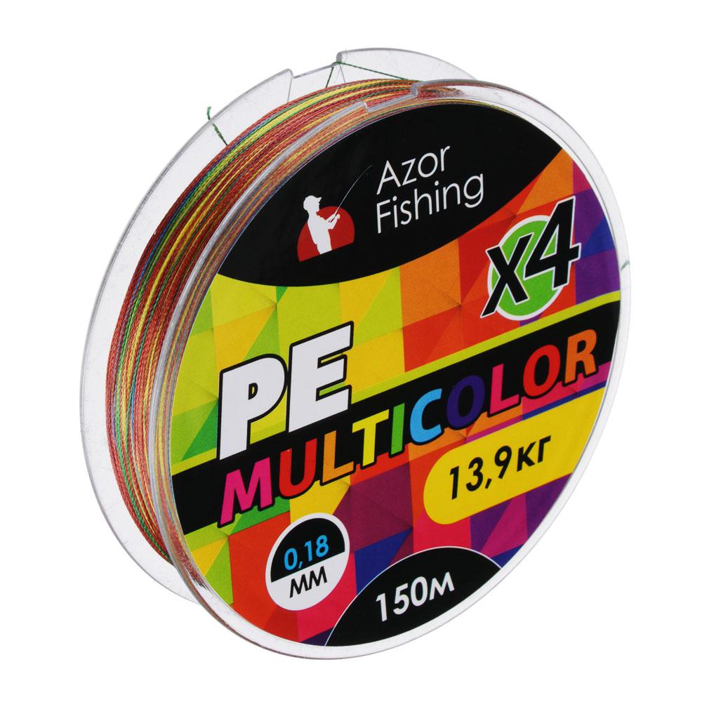 AZOR FISHING Леска плетеная, PE Премиум 4 нити, 150м, многоцветная, толщ. 0,18мм, разр. нагр 13,9кг