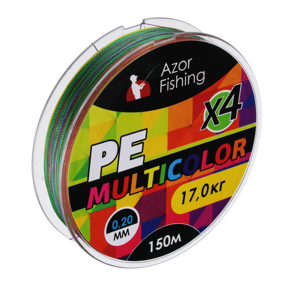 AZOR Леска плетеная, PE Премиум 4 нити, 150 м., многоцветная, толщина 0,20мм, разрывная нагр 17кг