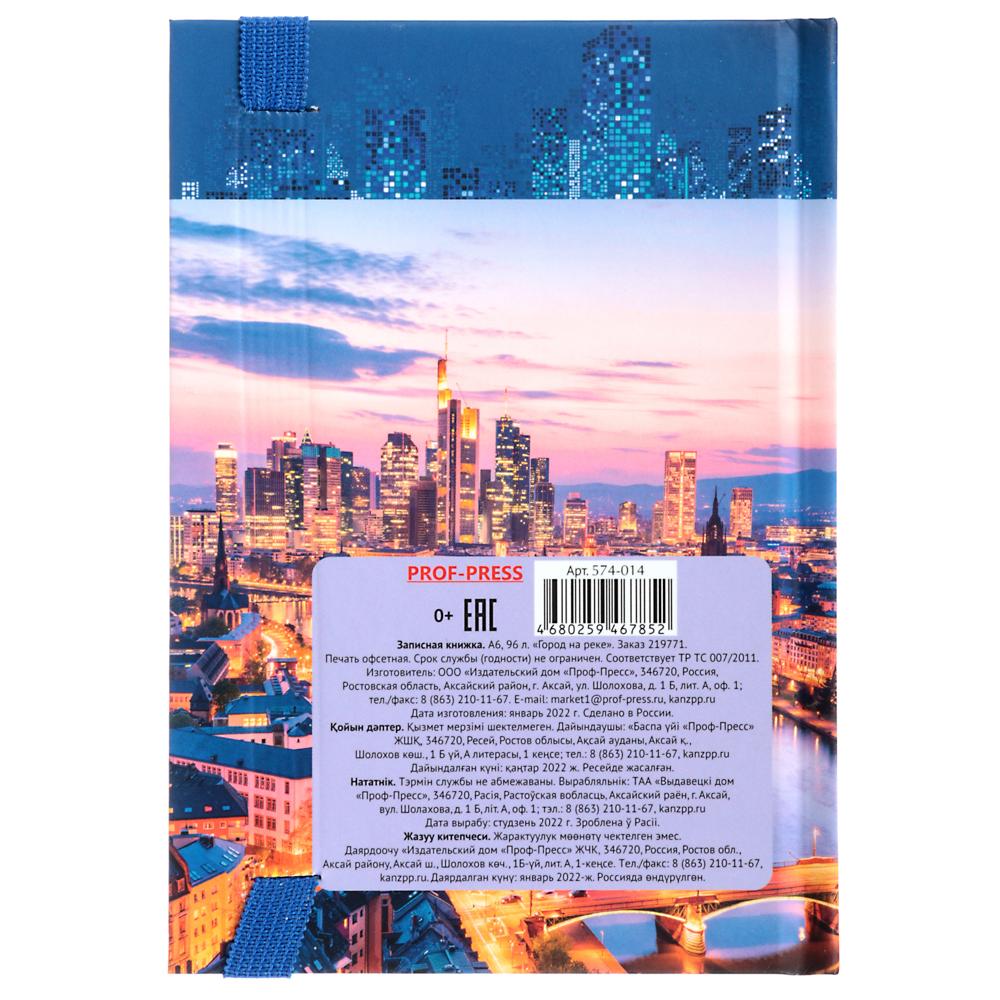 Записная книжка А6, 96 листов