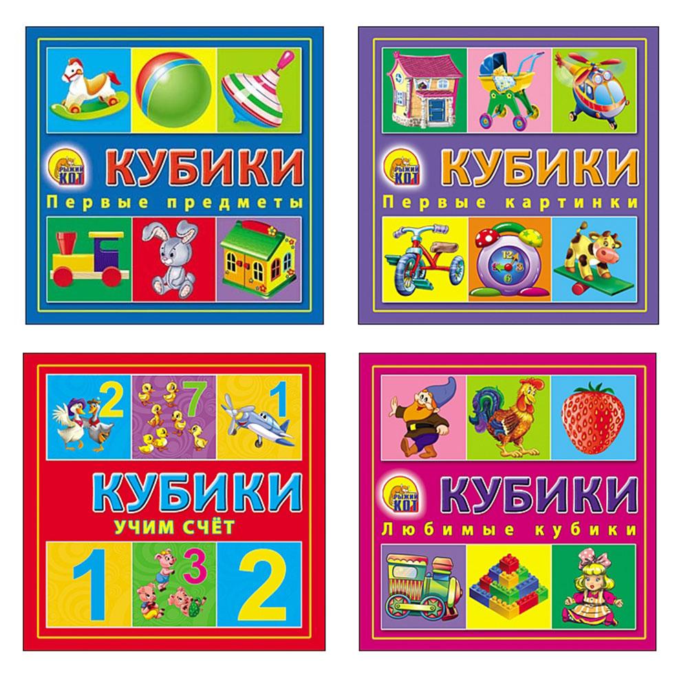 РЫЖИЙ КОТ Кубики пластиковые для малышей, 4 шт., пластик, 8х8х4см, 4 вида