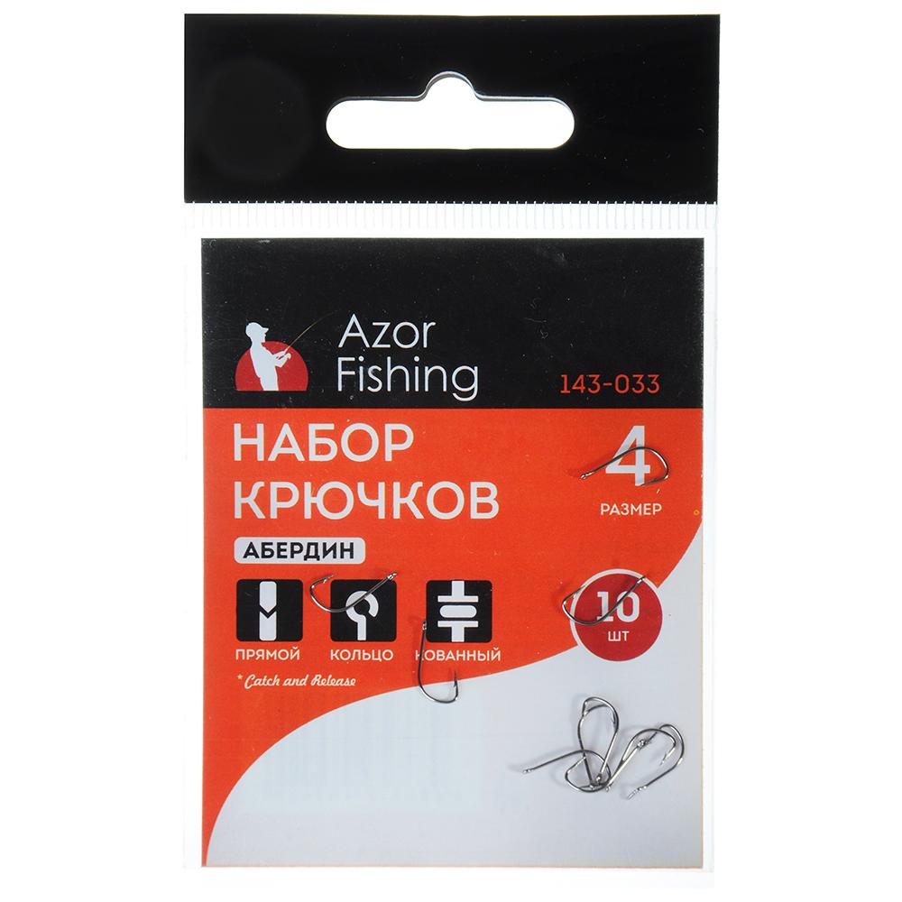 AZOR Набор крючков 10шт, Абердин №4, высокоуглеродистая сталь, черный никель