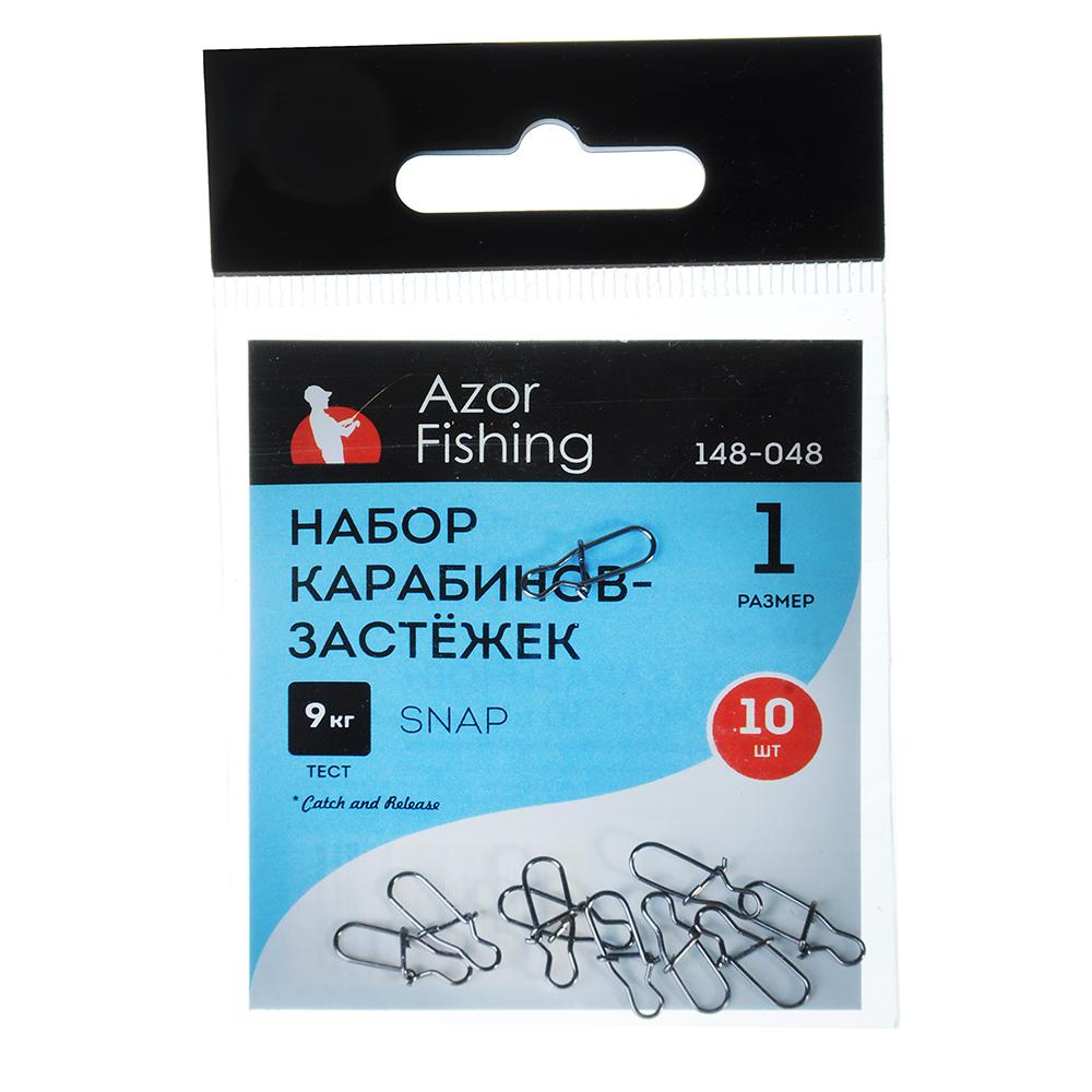 AZOR Набор карабинов-застежек, 10шт, №1, тест 9 кг, 1012