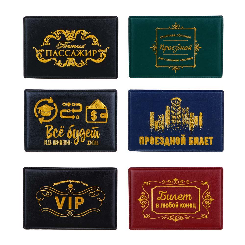 Обложка для проездного билета 10,5х7см, ПВХ, 3-4 цвета, ОД18-1