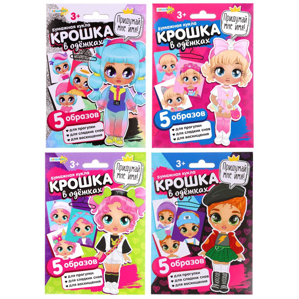 ЮТОН Кукла с нарядами, 7 предметов, картон, бумага, 13х18,5х0,1см, 4 дизайна