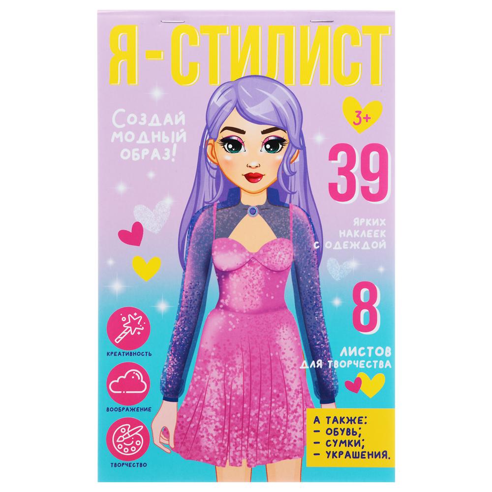 ЮТОН Блокнот с многоразовыми наклейками Я стилист, бумага, ПВХ, 15х22,5х0,2см, 4 дизайна