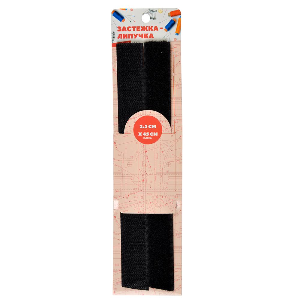 Застежка - липучка, полиэстер, ширина 2,5см, длина 45см, 2 цвета