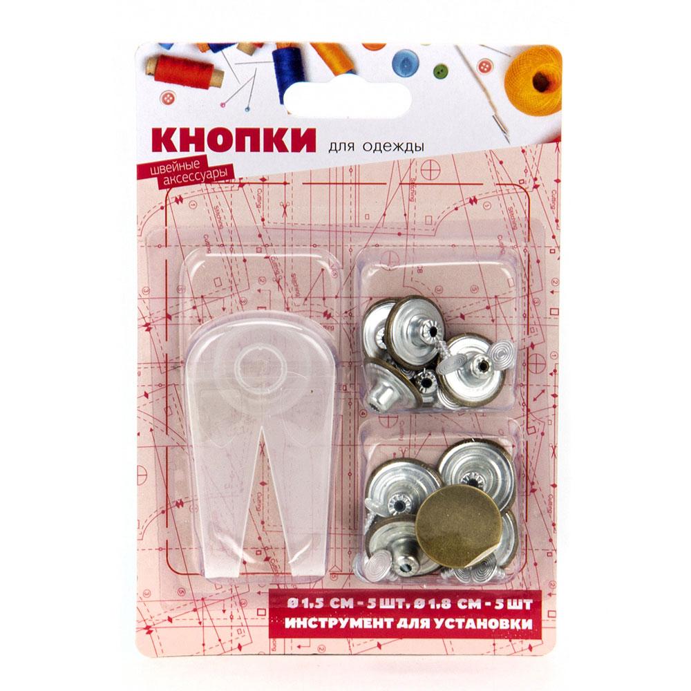 Набор кнопок для одежды d1,5см-5шт, d1,8см-5шт металл, + пластиковый инструмент для установки