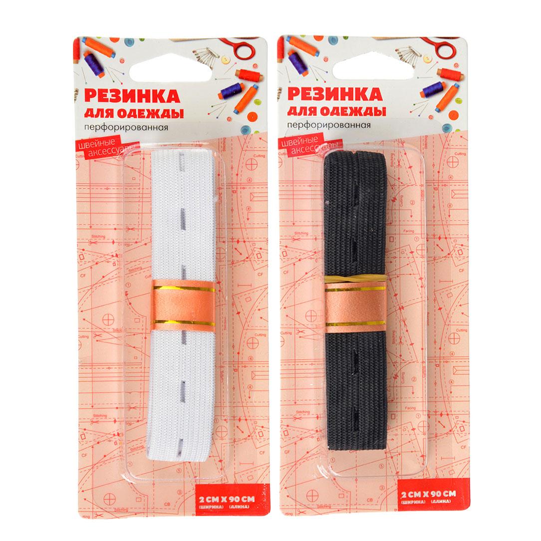 Перфорированная резинка для одежды, полиэстер, ширина 2см, длина 90см, 2 цвета