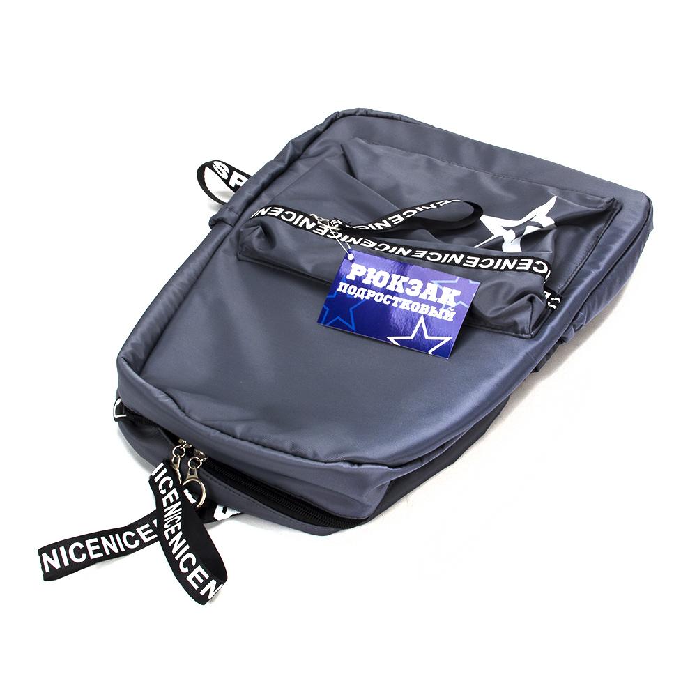 Рюкзак подростковый 45x32x15см, серый