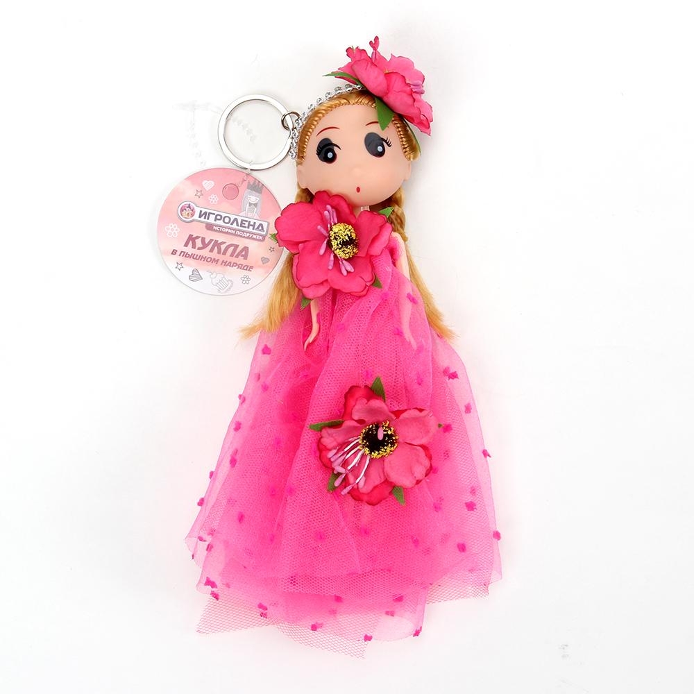 Кукла-брелок в пышном наряде, 15-18см, пластик, полиэстер, 2-4 дизайна, 3-6 цветов