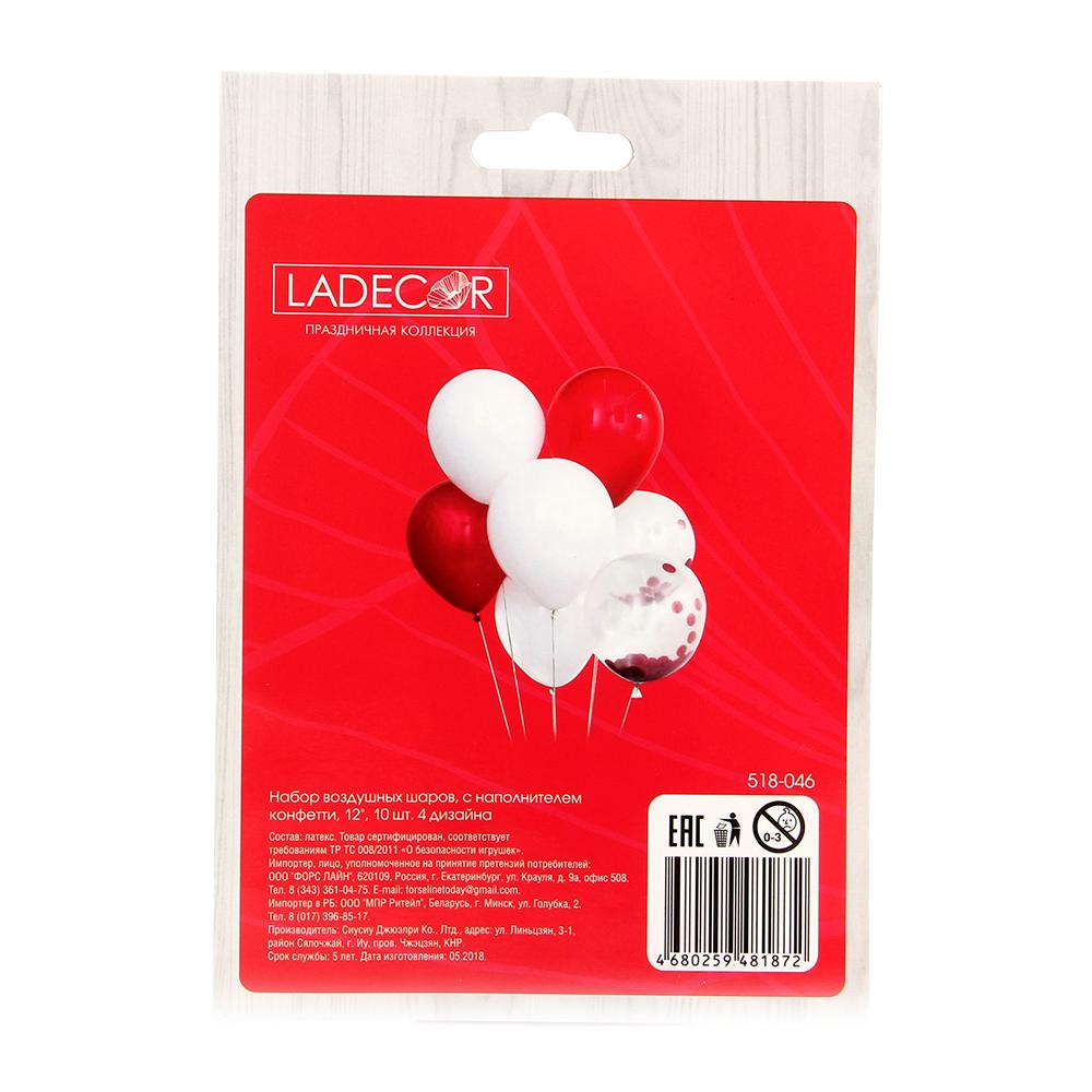 """Набор воздушных шаров, с наполнителем конфетти, 10шт, 12"""", 4 дизайна"""