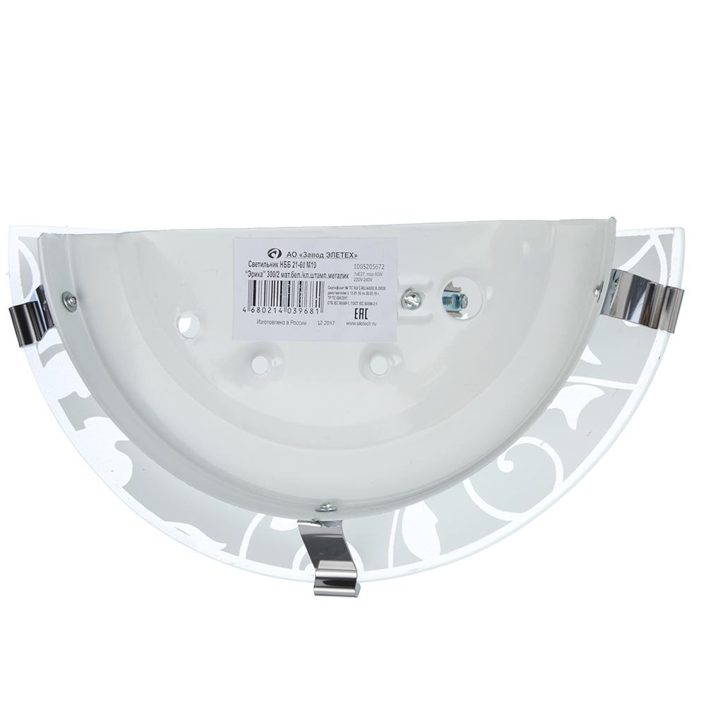 Светильник полукруглый Эрика 300/2 мм, 31х20х10см, 60Вт, E27, стекло, металл