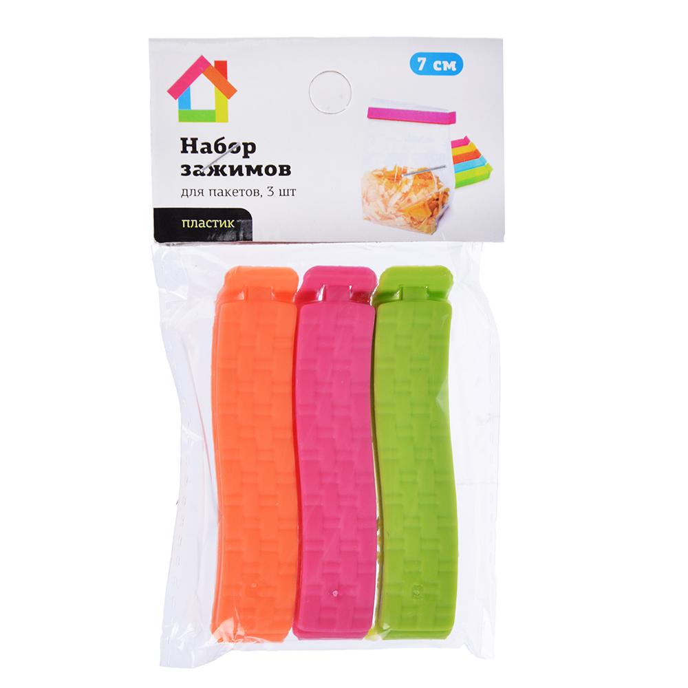 Набор зажимов для пакетов 3шт, пластик, 7см, 3 цвета