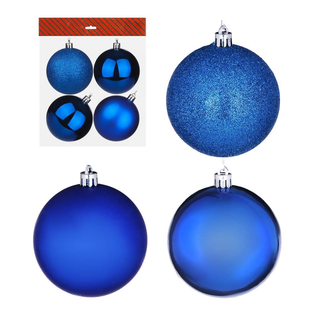 Елочные шары набор СНОУ БУМ 4 шт, 8см, пластик, в пакете, синий: глянец, матовый, глиттер