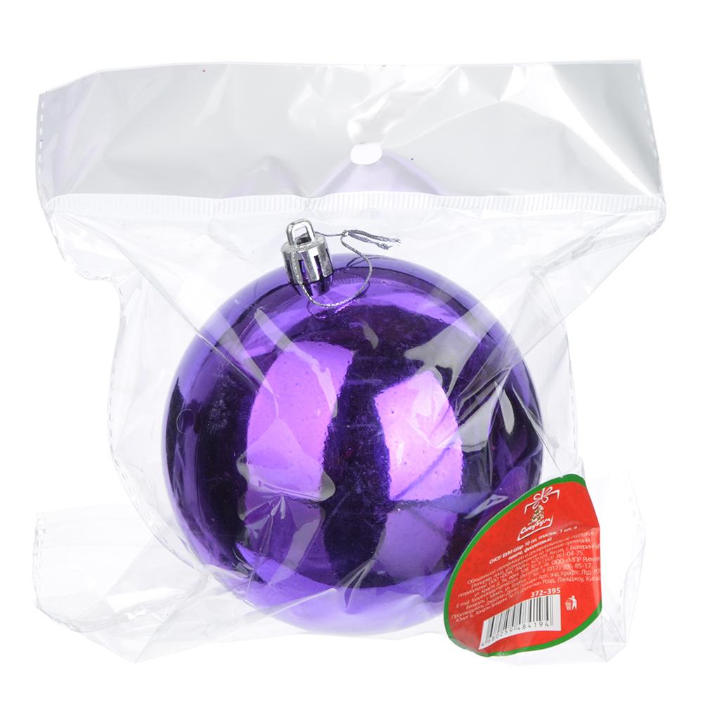 СНОУ БУМ Шар 10см, пластик, 1шт, в пакете, фиолетовый