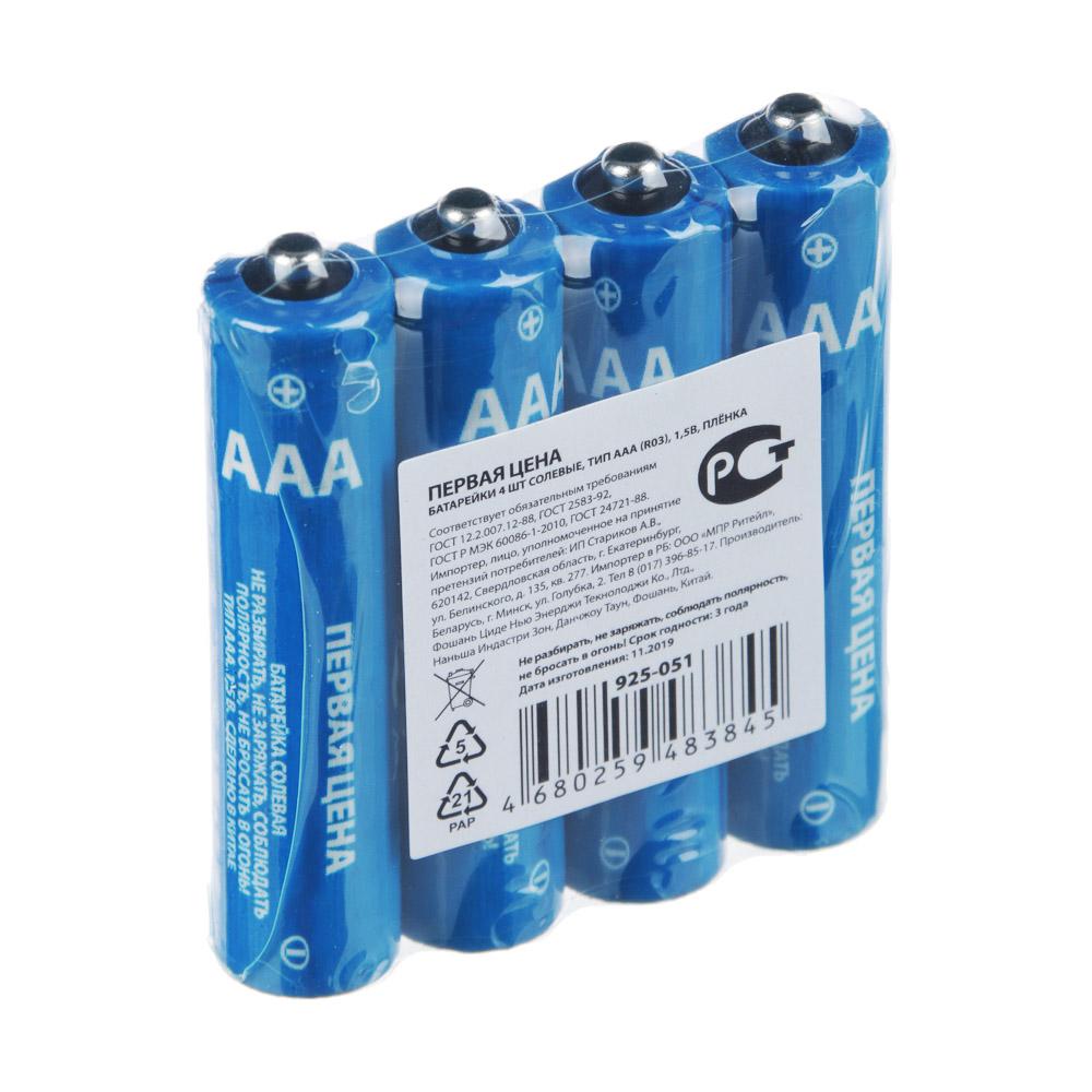 "Батарейки, 4 шт, солевые, тип ААА (R03), плёнка, Убойная цена ""Super heavy duty"""