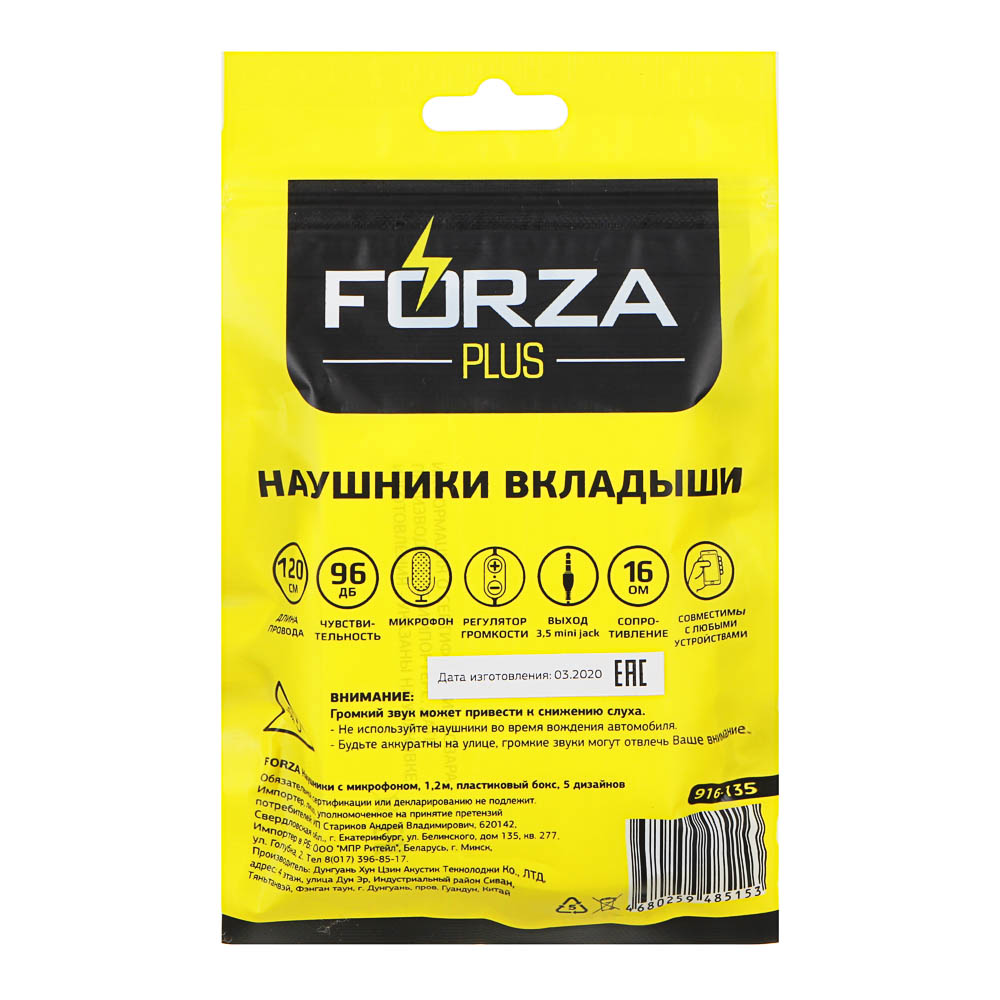Наушники FORZA с микрофоном, 1,2м, пластиковый бокс, 5 дизайнов