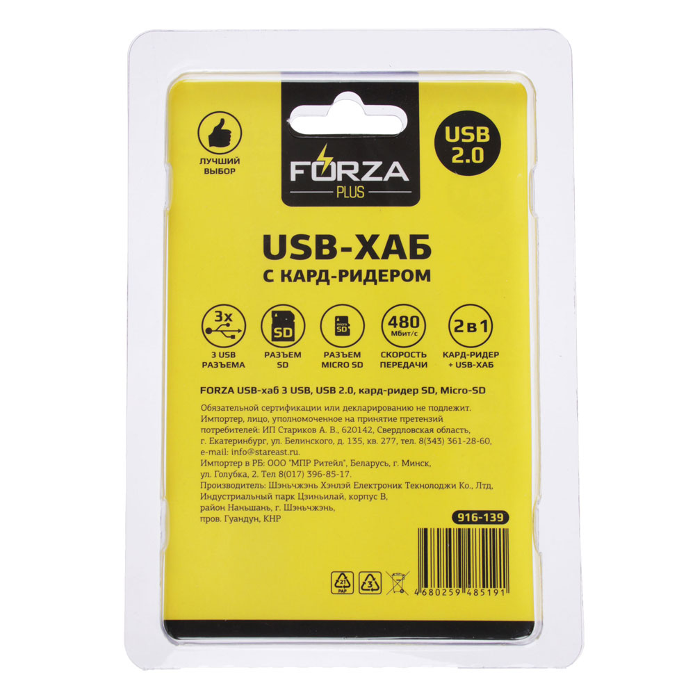 FORZA USB-хаб 3 USB, USB 2.0, кард-ридер SD, Micro-SD