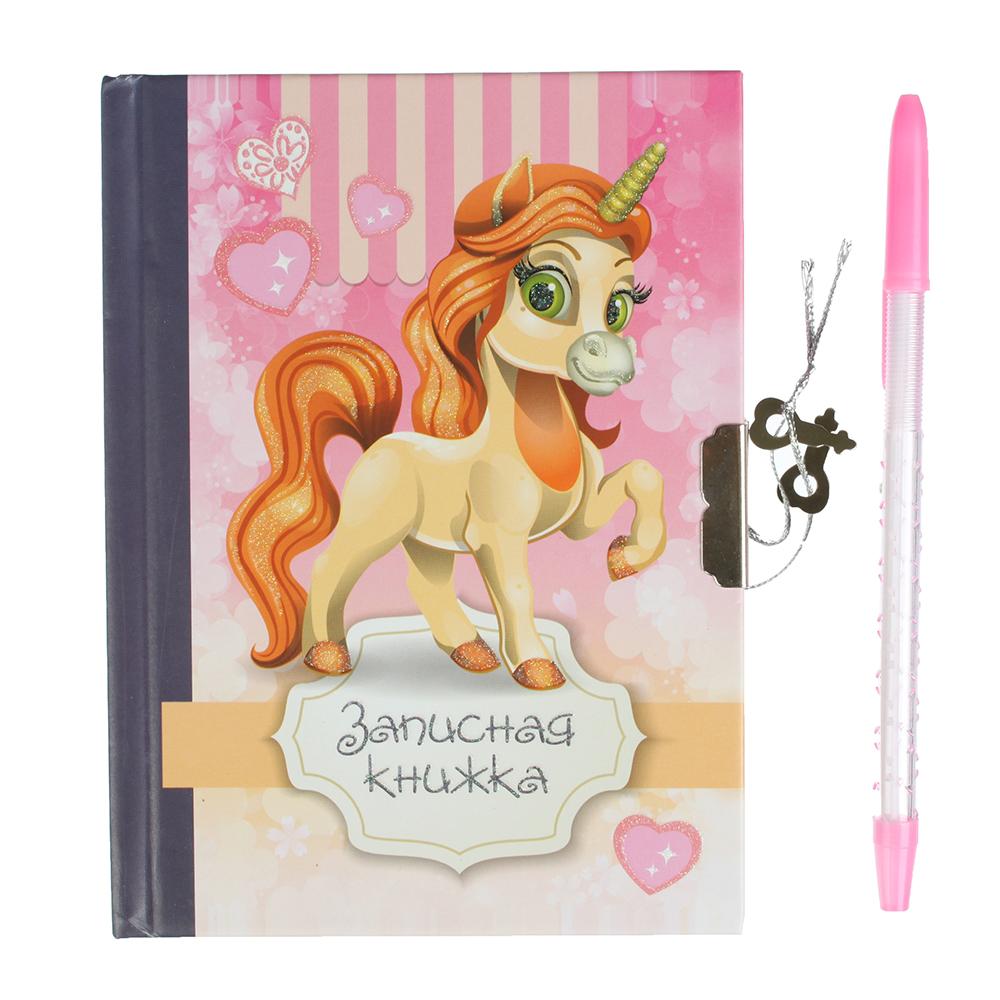 Лошадки Набор подарочный (блокнот на замке и ручка) бумага, пластик, 19х18см