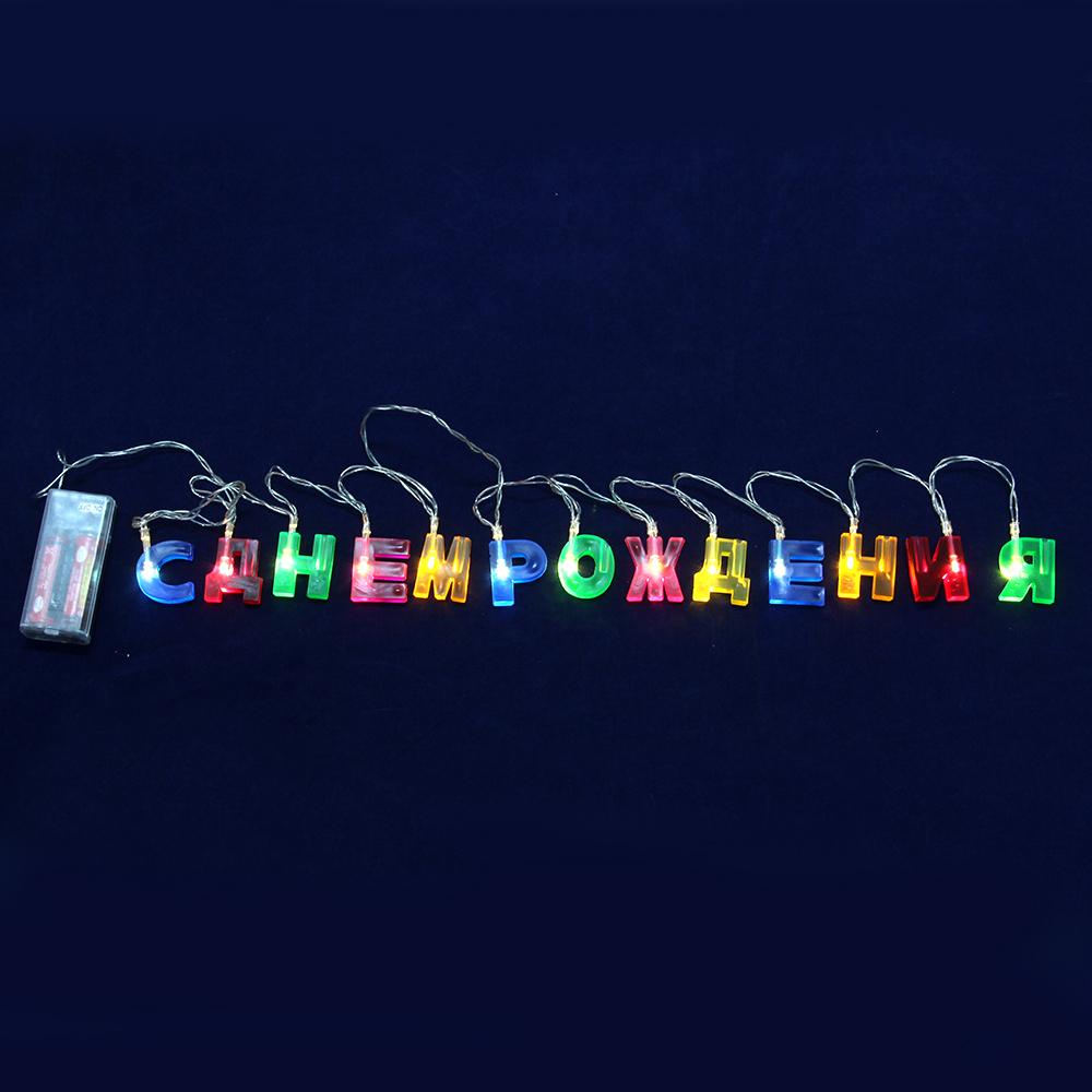 Гирлянда LED, С Днем Рождения