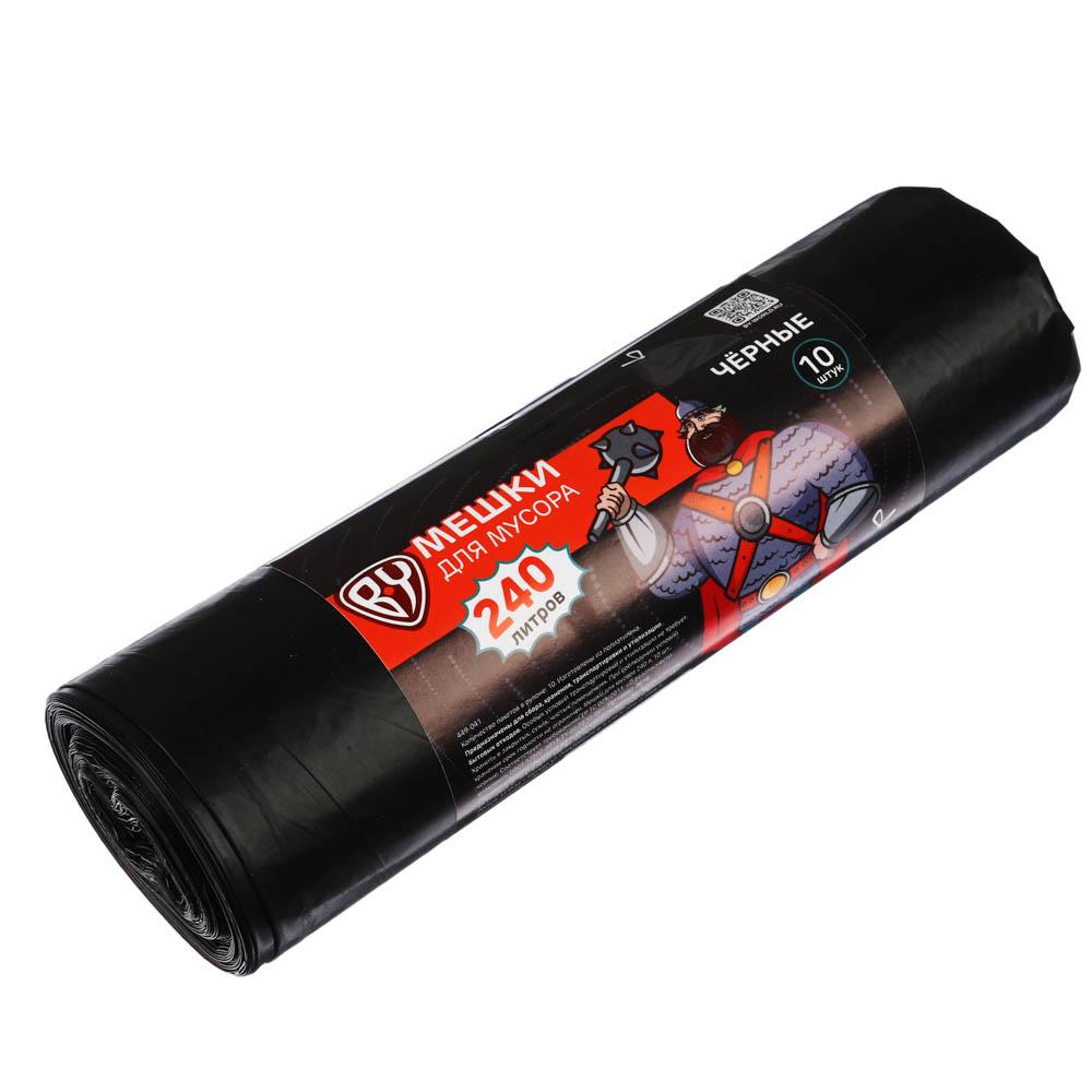 Мешки для мусора 240л, 10шт, 40 микрон