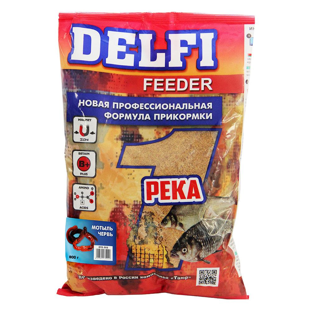 DELFI прикорм FEEDER для рек, мотыль, червь, 800 гр DFG303