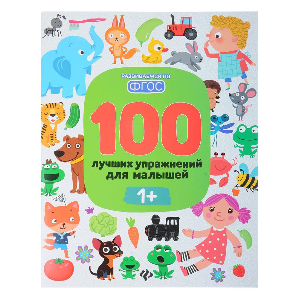 """ФЕНИКС Книга """"100 лучших упражнений для малышей"""" по ФГОС, бумага, 20х26 см, 64 стр., 3 вида"""