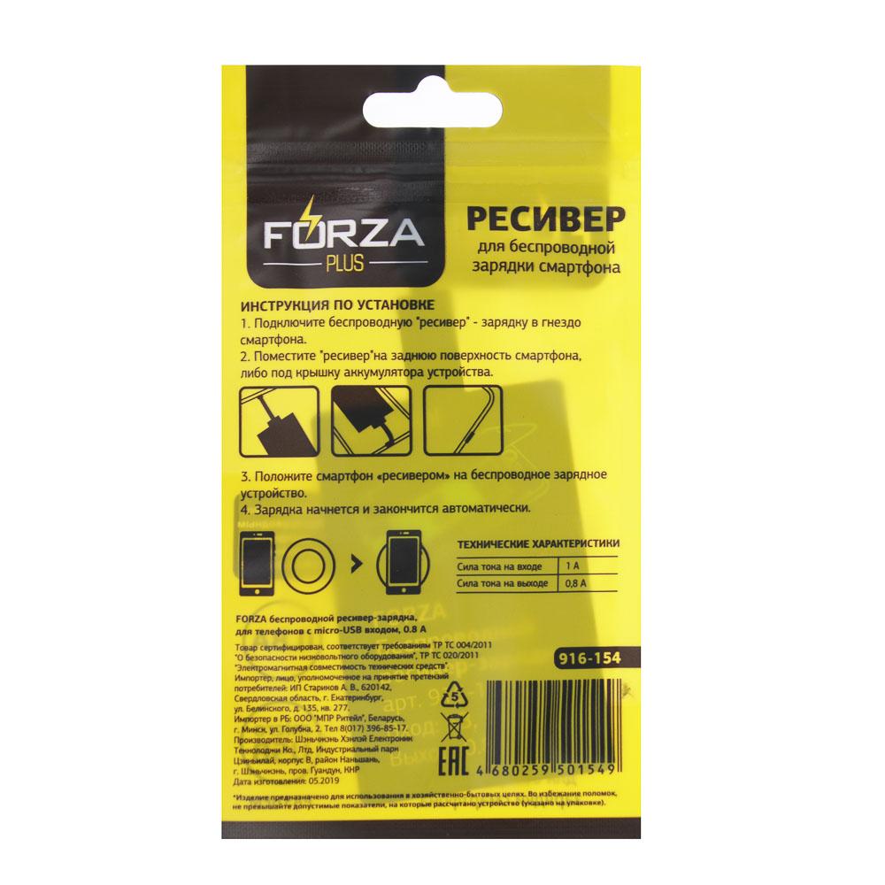 FORZA беспроводной ресивер-зарядка Micro USB, 0.8 А