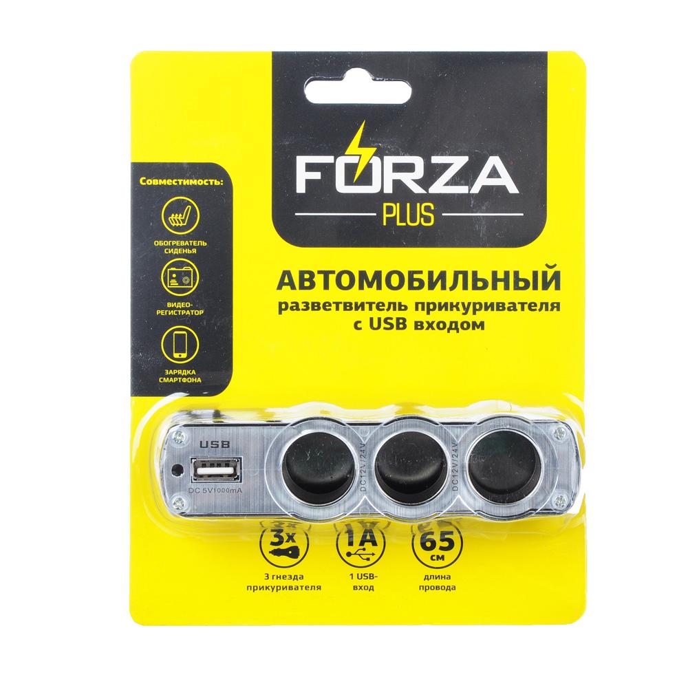 FORZA, 3 разветвителя прикуривателя + 1 USB, 1 провод 65см