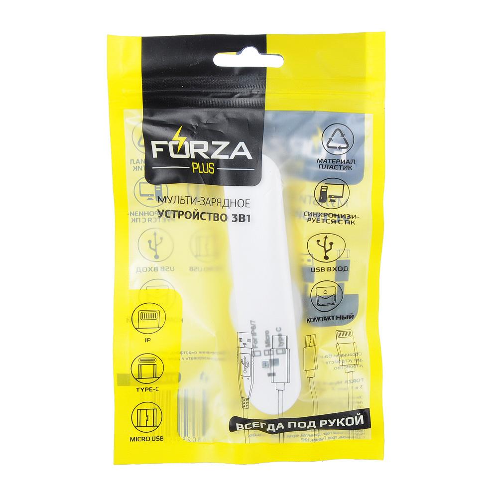 FORZA Мульти-зарядное устройство 3 в 1 (для iP / micro-USB/ TYPE-C)