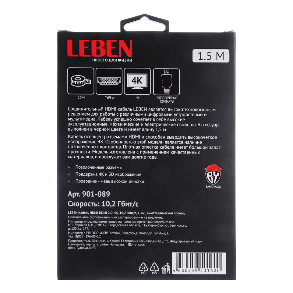 LEBEN Кабель HDMI-HDMI 2.0, 4К, 10,2 Гбит/с, 1,5м., биметаллический провод